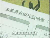 古紙再資源化証明書